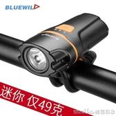 BLUEWILD強光自行車燈前燈公路車山地車USB充電 防水騎行燈小迷你QM 美芭