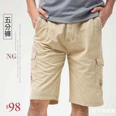 【大盤大】A105 男 NG無法退換 純棉五分褲 水洗褲 L號 淺米 夏 素面短褲 休閒褲 口袋工作褲 男友