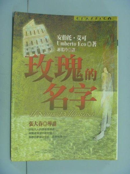 【書寶二手書T9/翻譯小說_GSU】玫瑰的名字_原價360_安伯托‧艾可