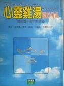 【書寶二手書T3/心靈成長_LEI】心靈雞湯:關於勇氣_傑克‧坎菲爾,馬克‧韓森