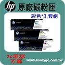 HP 原廠彩色碳粉匣 套組 CF401A 藍 + CF402A 黃 + CF403A 紅 (201A)