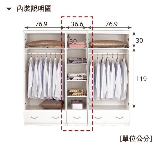 【森可家居】仙朵拉1.32尺衣櫥 8CM624-2 衣櫃 窄細長型 衣物收納 法式鄉村風 白色