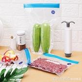 家用抽氣食物密封袋子冰箱自封口包裝袋真空收納袋食品保鮮壓縮袋 漾美眉韓衣