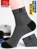 浪莎襪子男士中筒棉襪防臭吸汗純棉加厚款長襪全棉秋冬季運動男襪 黛尼時尚精品