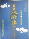 【書寶二手書T7/一般小說_GTF】解讀水滸傳_裕平