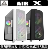 [地瓜球@] 君主 Montech AIR X ARGB 電腦 機殼 機箱 5V 水冷 鐵網