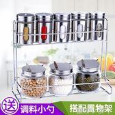 調味罐廚房用品玻璃調料盒套裝家用組合裝調味瓶鹽糖收納罐作料盒調料瓶 蘿莉小腳ㄚ