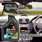 YARK亞克 玻璃油膜去除劑-豔黑系列(400ml)【亞克】