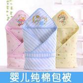 嬰兒包被 新生兒包被棉質初生嬰兒抱被春秋抱毯春夏季薄款被子包巾寶寶用品 麻吉部落
