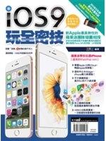 二手書《iOS9玩全密技:蘋果迷帶你玩通iPhone(適用於iPad/iPad mini)》 R2Y ISBN:9789572245064