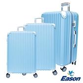 【YC Eason】馬德里三件組海關鎖可加大ABS旅行箱(18+24+28吋 SKY藍)