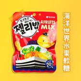 韓國 Orion 海洋世界軟糖(水果風味) 58g 韓國零食 糖果 造型軟糖