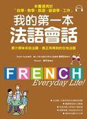 我的第一本法語會話:本書適用於「自學、教學、旅遊、留遊學、工作」