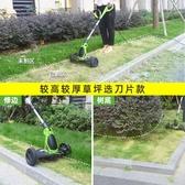 割草機 除草機神器懶人電動割草機草坪修剪機小型家用插電式打草機草坪機 YYJ(快速出貨)