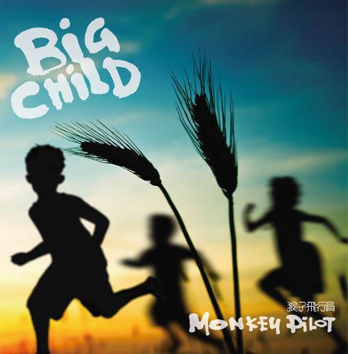 金曲獎2013 猴子飛行員  Big Child  CD (購潮8)