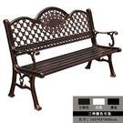 公園椅 戶外公園椅戶外休閒長椅室外椅戶外排椅鑄鋁公園椅 KV736 【野之旅】