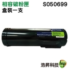 HSP S050699 黑色 高容量碳粉匣 適用 M400DN