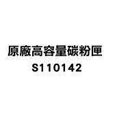 EPSON 原廠高容量碳粉匣 黑 S110142(M7150/M8250)