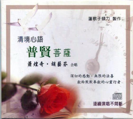 清靜心語 普賢菩薩 CD 國語版 蕭煌奇 胡藝芬 蓮歌子 南無大行普賢
