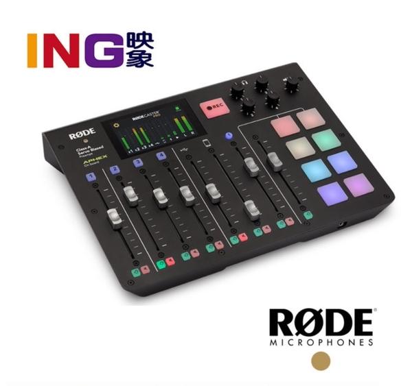 【24期0利率】RODE Caster Pro 集成式混音工作台 正成公司貨 錄音介面