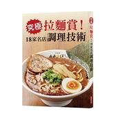 究極拉麵賞18家名店調理技術