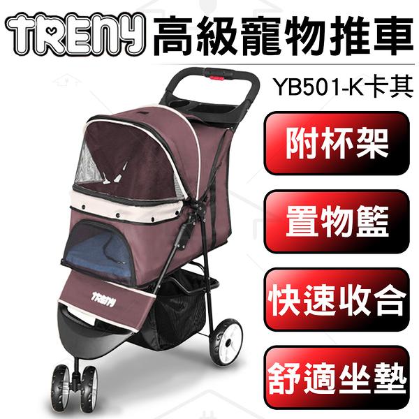 TRENY 高級寵物推車-YB501-K卡其 附杯架跟置物籃 快速收合 寵物車 狗推車 貓推車
