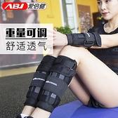 愛倍健沙袋綁腿 負重綁腿綁手跑步訓練裝備男女通用可調鉛塊鋼板 陽光好物