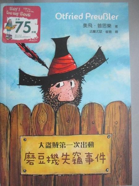 【書寶二手書T1/兒童文學_YHF】大盜賊第一次出動:磨豆機失竊事件_奧飛‧普思樂