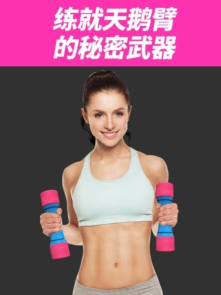 啞鈴女一對健身器材男士家用練臂肌瘦手臂初學者海綿運動小啞鈴