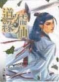 (二手書)道緣儒仙7
