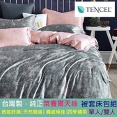 【eyah】台灣製100%萊賽爾天絲床包被套組-單人/雙人 均一價雙人-喵奴要乖乖