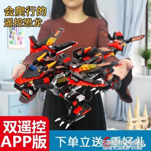 恐龍玩具樂高積木幻影忍者拼裝遙控電動汽車兒童益智男孩子機器人【名購新品】