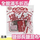 日本 北海道 鹽部長 鹽昆布 28g 10袋入 料理 點心 沙拉【小福部屋】