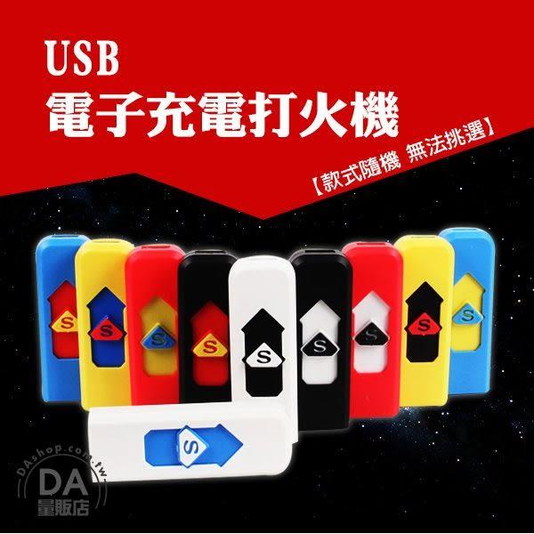 【DA量販店】充電 USB 打火機 點煙器 電子打火機 防風防潮 充電式打火機 電子點煙器(78-2405)
