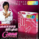 情趣用品-調情商品【ViVi情趣】加藤鷹大力推薦 G點開發衛生套 指險套 超薄水果口味 6入