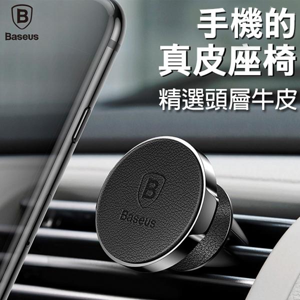 真皮強力磁吸小耳朵車用手機出風口支架 站立貼式支架 頭層牛皮不傷手機外殼