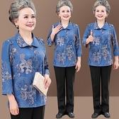 奶奶裝春裝長袖襯衫女60歲中老年人媽媽夏裝老人衣服春秋外套薄款4 幸福第一站