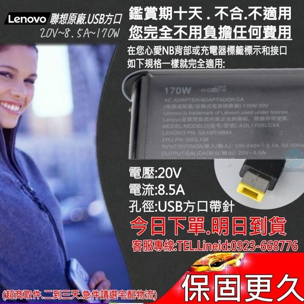 LENOVO 170W 充電器(原廠超薄)-20V 8.5A,ThinkPad P40,P50S,P51S,L540,E460,E560P,Y40,Y50,PA-1171-71