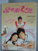 【書寶二手書T9/寫真集_ZHK】惡作劇2吻-人物寫真紀實_八大電視公司