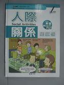 【書寶二手書T5/語言學習_YJA】人際關係 Social activities_王琳詔總編輯_附光碟