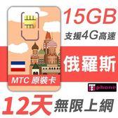 【TPHONE上網專家】俄羅斯 12天無限上網 前面15GB 支援4G高速 當地原裝卡