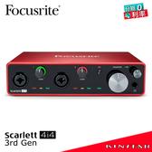 【金聲樂器】Focusrite Scarlett 4i4 (3rd Gen) 錄音介面 三代