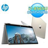【HP 惠普】Pavilion x360 14-cd1050TX 14吋觸控翻轉輕薄筆電 【買再送電影兌換序號1位】
