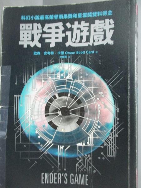 【書寶二手書T9/一般小說_LGE】戰爭遊戲_歐森.史考特.卡德