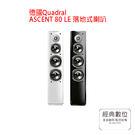 經典數位~德國Quadral ASCENT 80 LE 落地式喇叭(黑色/白色)
