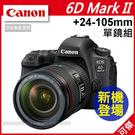 Canon 6D II +24-105 ...