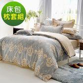 義大利La Belle《印象之旅》雙人純棉床包枕套組