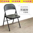 瑕疵品/福利品/出清【NG品】黑橋牌折疊椅  dayneeds
