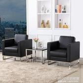 真皮辦公沙發商務簡約茶幾組合三人單人位椅子汽車4S店客戶休息室 1995生活雜貨NMS