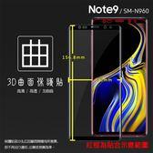 ▽SAMSUNG 三星 Note9 SM-N960F 3D 滿版 熱彎電鍍膜 曲面 軟性 PET軟膜 曲面膜 亮面保護貼 保護膜